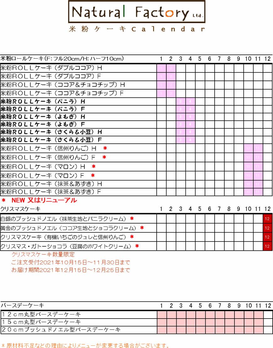 米粉ケーキカレンダー202104ナチュラルファクトリー