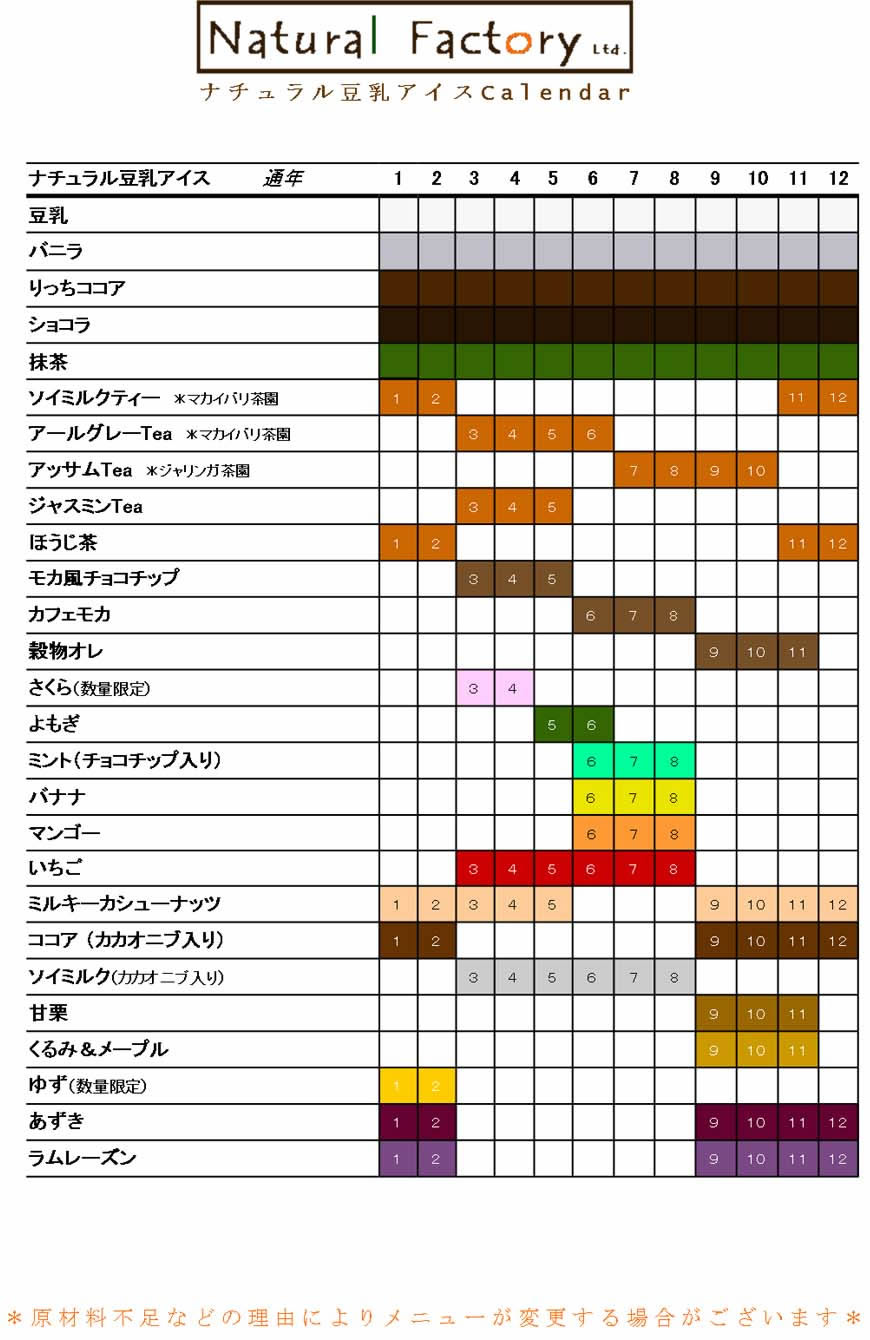 ナチュラル豆乳アイスカレンダー202109ナチュラルファクトリー