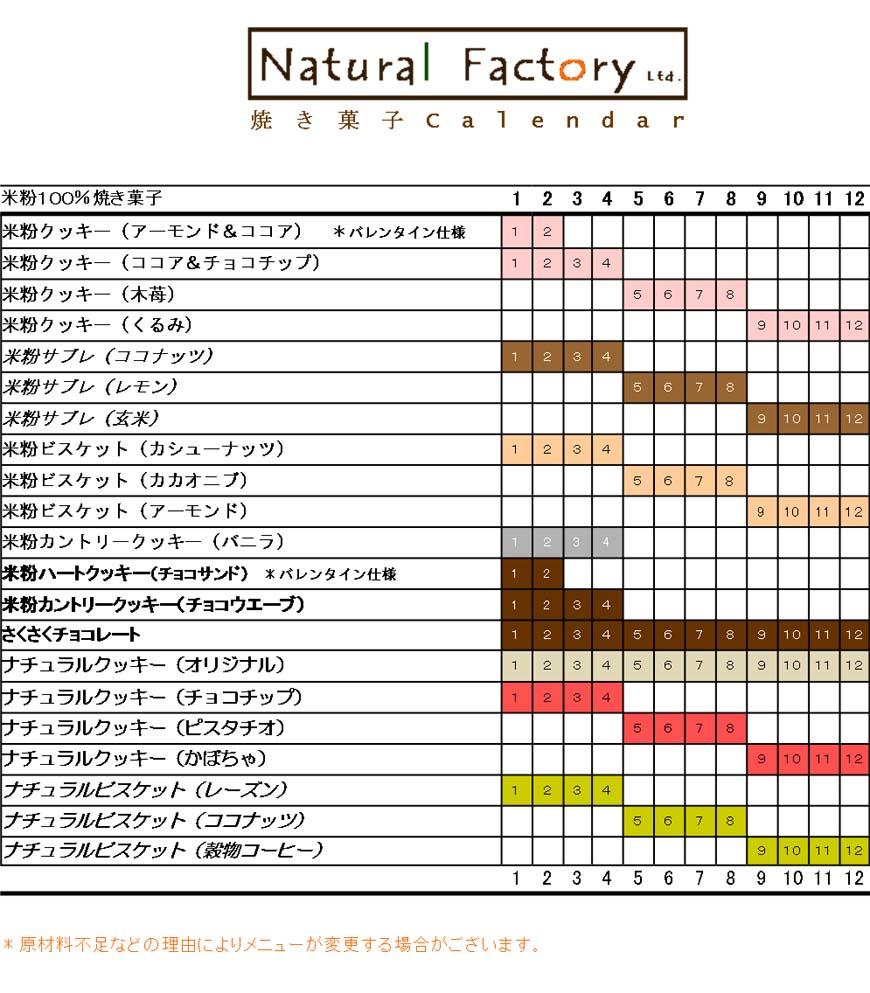 焼き菓子カレンダー202109ナチュラルファクトリー